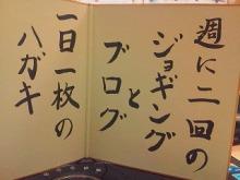 ウィルさいたま日記